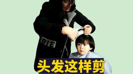 疫情期间小伯帮萌娃杨洋得意剪头发