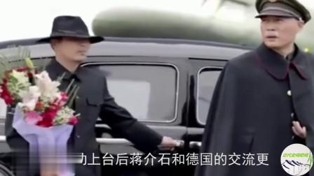 老蒋曾与德国好到穿一条裤子,到底发生了什么,让老蒋幡然醒悟