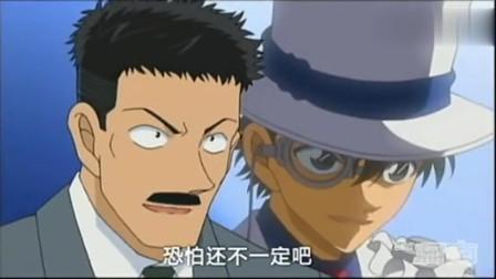 名侦探柯南:为让基德无法伪装,中森警官在每个人脸上做标记!