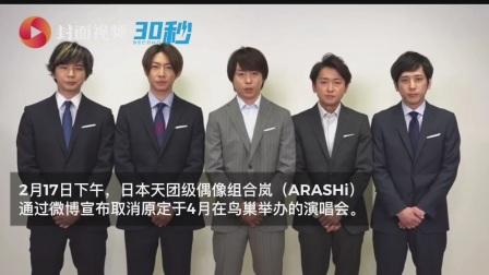 不是延期! 日本组合岚宣布北京演唱会取消