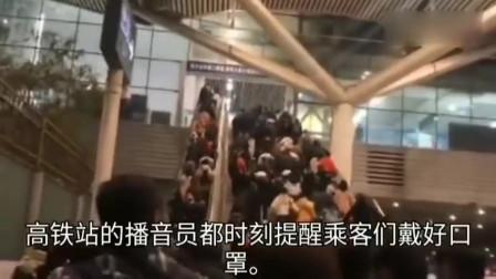 广东返程高峰开始,疫情期间,火车站实况