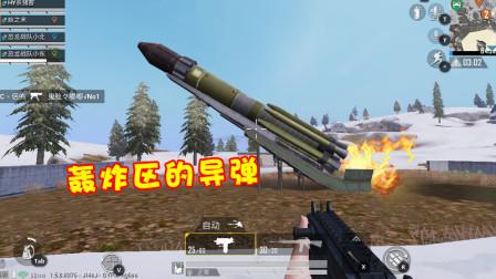 和平精英:轰炸区来源揭秘,玩家跳伞雪地地图发现了真相!