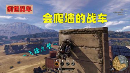 创世战车:你见过?会爬墙的战车,飞檐走壁爬上地图最高楼吗?
