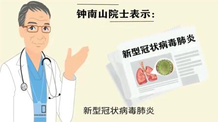 新型冠状病毒肺炎人传人,如何防护?少近人堆,戴口罩,不吃野味