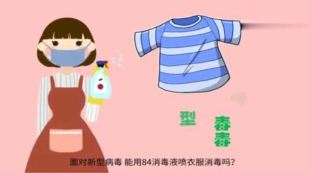 新型冠状病毒期间,消毒液可以直接喷在衣服上进行消毒吗?