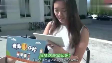 老外看中国:老外看中国学生军训,满脸的不可思议,有必要这么吃惊吗?