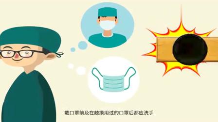 应对新型冠状病毒肺炎,戴口罩前及在触摸用过的口罩后都应洗手