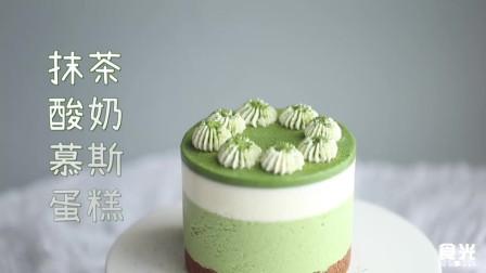 家常点心:无需烤箱,也能做出好吃又好看的,抹茶酸奶慕斯蛋糕