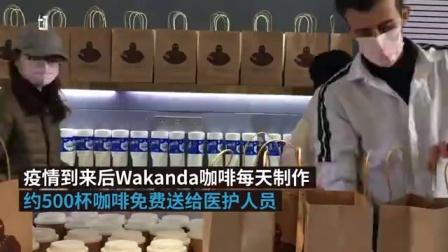 """""""逆行""""咖啡店: 免费送医护,网友云买单"""