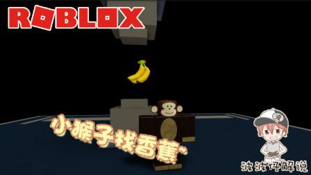 Roblox猴子的故事:为了拯救猴子王国我踏上了寻找香蕉的路!