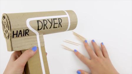 国外小姐姐用纸板制作吹风机,还能用来吹头发的那种