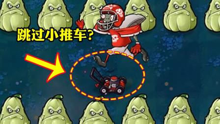 植物大战僵尸:橄榄球僵尸经典走位,你确定知道?看完大开眼界!