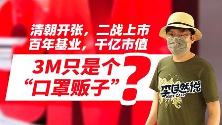 清朝就开始挖矿,如今却帮着新中国卖口罩?3M的商业血泪史【李自然说 Vlog74】