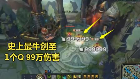 LOL:史上最牛剑圣,1个Q有99万伤害,全球仅一人玩过!