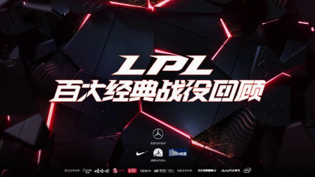 LPL百大经典战役回顾:2015 LPL夏季赛决赛 LGD vs QG 第四局