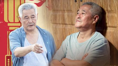 刘老根3:空巢老人引关注!3招搞定难缠的七旬董事长赵本山