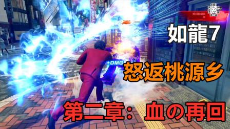 【QL】《如龍7光与闇的去向》中文剧情第二章染血的重逢-容身之处