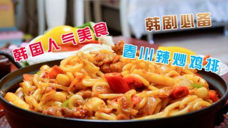 鸡肉最好吃的做法,韩国春川辣炒鸡排烩乌冬面,烫嘴都不能放下筷子的那种