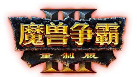 魔兽争霸重制版 线上赛事解说 017 Yumiko直播回放