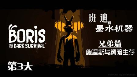【小握解说】《鲍里斯与黑暗生存》第3天:充满危险的一天