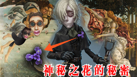 第五人格:守墓人身上为何有紫罗兰?这朵花背后有不为人知的传说