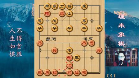 快乐象棋纯娱乐,对攻互不相让,赢棋有点儿意外