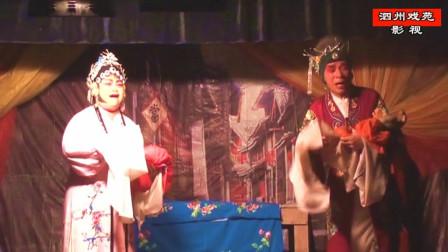 曲剧连本戏《龙抓肖氏女》第二段 方城县小草曲剧团演唱