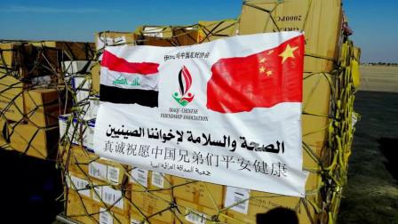 长期遭受战乱之苦,中东国家援助中国大量医疗物资,称知恩图报