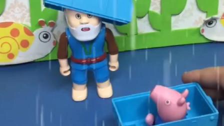 乔治的车棚不见了,被葫芦娃爷爷用来挡雨啦,乔治不忍心开口要!