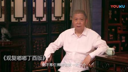 马未都:卖2.8个亿的鸡缸杯,全世界有17个,台北博物馆就有10个