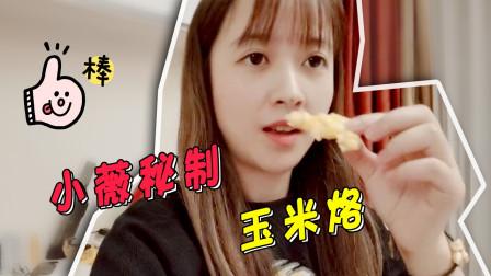 板娘小薇vlog:在家也能做大厨,听说这样做玉米烙最好吃!