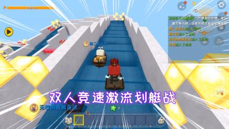 迷你世界:激流划艇战,风逍遥有新皮肤千兵卫压阵,不想获胜都难