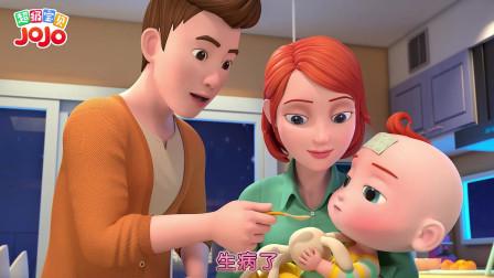 《超级宝贝JOJO》生病了 弟弟发烧爸爸给他喝了药睡一觉就好了