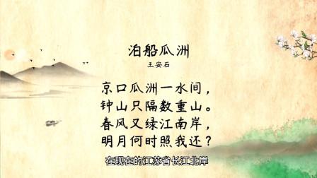春风又绿江南岸,明月何时照我还,小学语文必背古诗《泊船瓜洲》