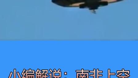 南非上空拍到清晰的UFO