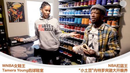 """大开眼界!""""扣篮王""""内特罗宾逊,参观WNBA女鞋王的球鞋收藏室"""