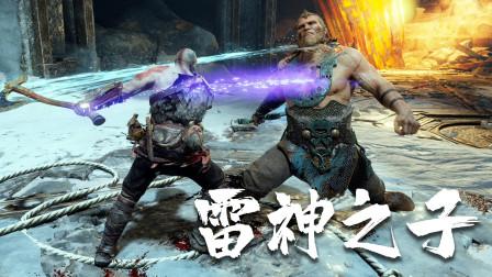 战神4:雷神之子VS奎爷,谁更强悍?一战便知!