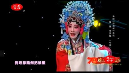 秦腔《回荆州》选段 表演 宁夏秦腔剧院 侯艳