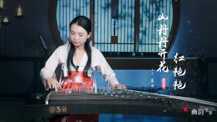 【唐山国乐古筝艺术学堂】夏冰老师演奏《山丹丹开花红艳艳》