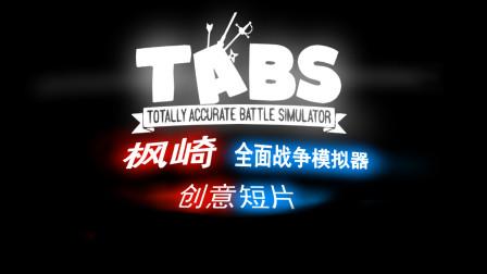 【枫崎】全面战争模拟器 创意视频投稿作品集 Totally Accurate Battle Simulator TABS