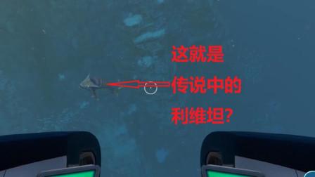 深海迷航23:海蛾号助我得到潜行者牙齿,它还可以升级