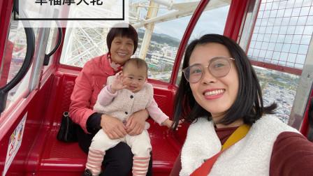 冲绳游玩 | 带家里的二宝去坐摩天轮