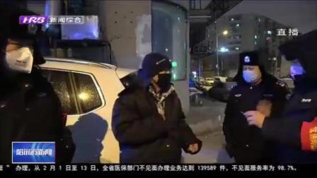 """哈尔滨道外区成立""""疫情执法特别纠察队"""",重点管理""""三无""""人员"""