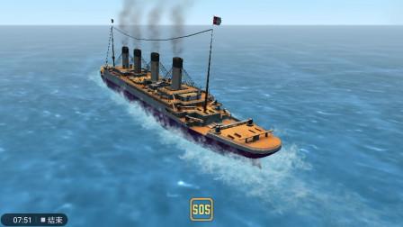 手游推荐:可以模拟泰坦尼克号沉船的模拟器,这还原度怎么样?