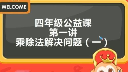第1讲:乘除法解决问题(一)