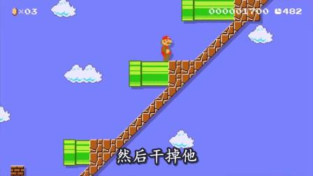 搞笑超级玛丽:正常版本的马里奥游戏,没有搞笑,只有技术