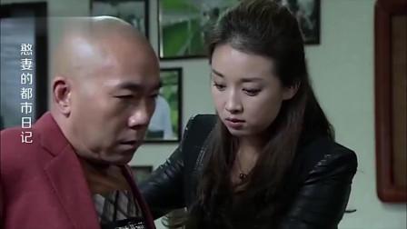 土鳖老总和老婆吵架分居,不料大客户竟要吃老婆做的菜,老总懵了