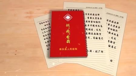 """战""""疫""""有我——南乐县人民医院刘广印"""