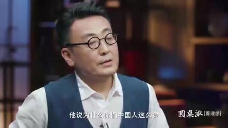 圆桌派:中国人:你们怎么这么懒?欧洲人:你们怎么这么贪?