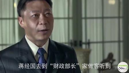 蒋介石和蒋经国十几年未见,两人用人之道,有何不同?